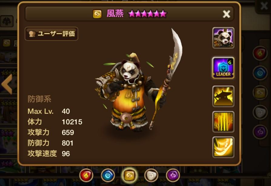 風パンダ (1)