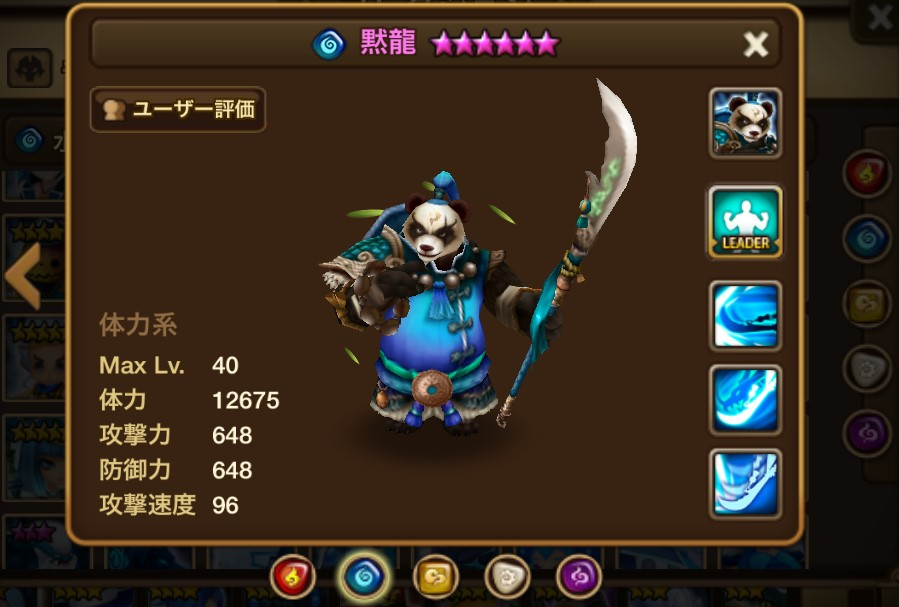 風パンダ (2)